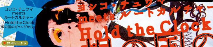 ヨシコ・チュウマmeetsルートカルチャー「Hold the Clock: 根の国のギャングたち」